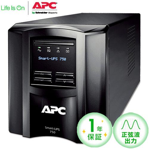【送料無料】APC Smart-UPS 750 LCD 100V SMT750J E【無停電電源装置】