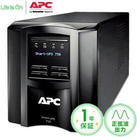 APC Smart-UPS 750 LCD 100V SMT750J E [1年保証モデル]【無停電電源装置】