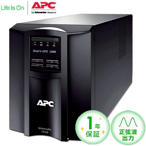 【送料無料】APC Smart-UPS 1000 LCD 100V SMT1000J E [1年保証モデル]【無停電電源装置】