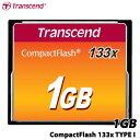 【送料無料】トランセンド TS1GCF133 [1GB コンパクトフラッシュ (133X、 TYPE I )]