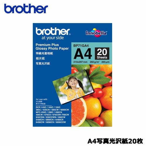 ブラザー BP71GA4 [A4写真光沢紙20枚]