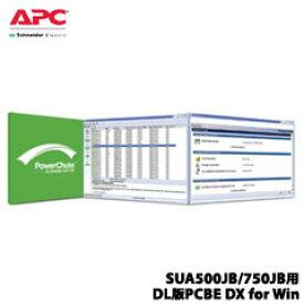 APC SSPCBEW1575J [SUA500JB/750JB用 DL版PCBE DX for Win]