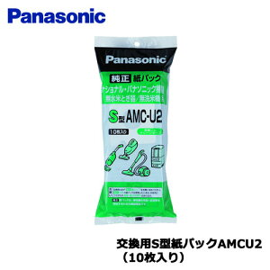 パナソニック AMC-U2 [交換用S型紙パックAMCU2(10枚入り)]