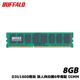 バッファロー MV-D3U1600-8G [D3U1600相当 法人向白箱6年保証 DIMM 8GB]