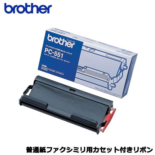 ブラザー 普通紙ファクシミリ用カセット付きリボン PC-551