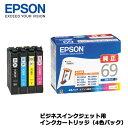 エプソン IC4CL69 [ビジネスインクジェット用 インクカートリッジ(4色パック)]
