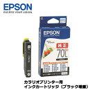 【送料無料】エプソンICBK70L[カラリオプリンター用インクカートリッジ(ブラック増量)]