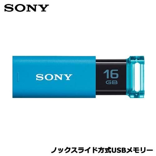 ソニー(SONY) ポケットビット USM16GU L [USB3.0対応 ノックスライド式USBメモリー ポケットビット 16GB ブルー キャップレス]