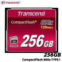 【送料無料】トランセンド TS256GCF800 [256GB CF CARD (800倍速 TYPE I )]