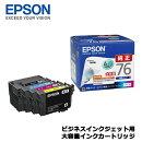 【送料無料】エプソンIC4CL76[ビジネスインクジェット用大容量インクカートリッジ/4色パック]