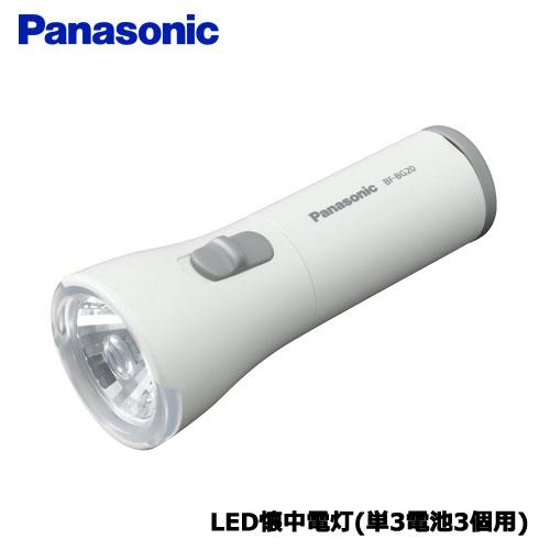 【送料無料】パナソニック BF-BG20F [LED懐中電灯(単3電池3個用)]