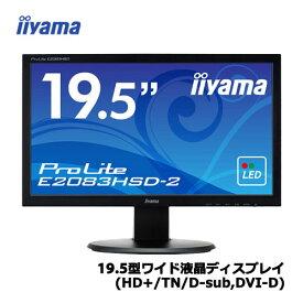イーヤマ E2083HSD-B2 [19.5型ワイド ProLite E2083HSD-2]