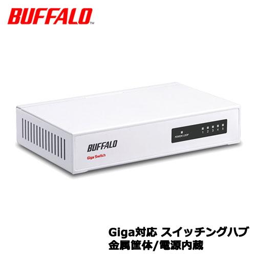 バッファロー LSW4-GT-5NS/WH [Giga対応 スイッチ 金属筐体/電源内蔵 ホワイト]
