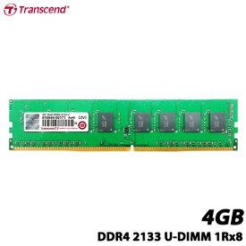トランセンド TS512MLH64V1H [4GB DDR4 2133 U-DIMM 1Rx8 (512Mx8) 1.2V]