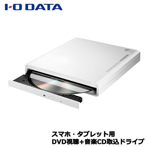 アイオーデータ DVRP-W8AI [スマホ・タブレット用DVD視聴+音楽CD取込ドライブ]