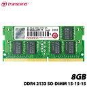 【送料無料】トランセンド TS1GSH64V1H [8GB DDR4 2133 SO-DIMM 15-15-15]