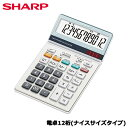 【送料無料】シャープ EL-N732K [電卓12桁(ナイスサイズタイプ)]