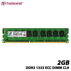 トランセンド TS256MLK72V3N [2GB DDR3 1333 ECC Long-DIMM 永久保証]