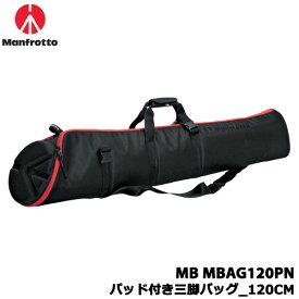 マンフロット MB MBAG120PN [パッド付き三脚バッグ_120CM]