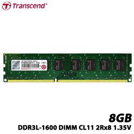 トランセンド TS1GLK64W6H [8GB DDR3L-1600 DIMM CL11 2Rx8、1.35V]