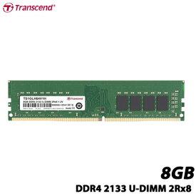 トランセンド TS1GLH64V1H [8GB DDR4 2133 U-DIMM 2Rx8]