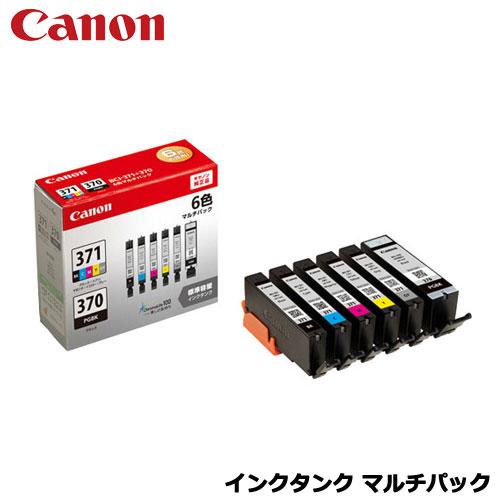 キヤノン BCI-371+370/6MP [BCI-371(BK/C/M/Y/GY)+BCI-370マルチパック 0732C004]【CANON純正 インクカートリッジ 】