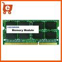 【送料無料】アイオーデータ SDY1600L/ST SDY1600L-8G/ST [PC3L-12800対応ノートPC用メモリー(簡易包装) 8GB]
