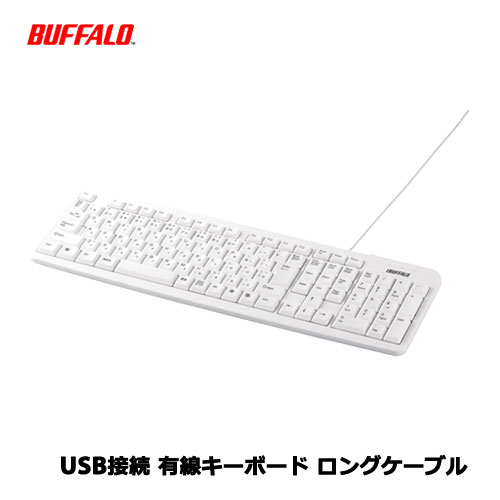 バッファローコクヨサプライ iBUFFALO BSKBU18LWH [USB接続 有線キーボード ロングケーブル ホワイト]