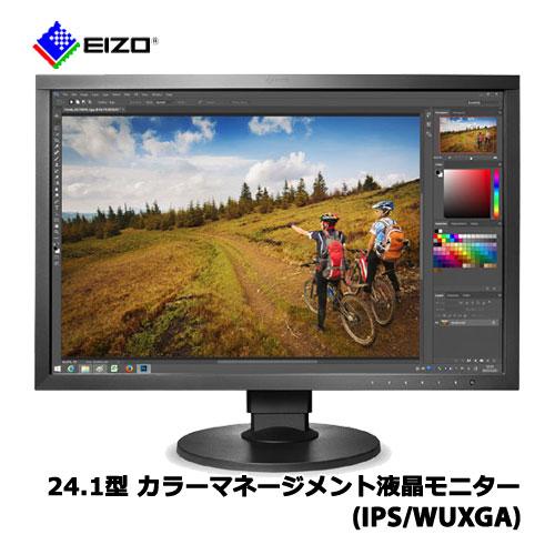 【送料無料】ナナオ(EIZO) CS2420-BK [24.1型 カラーマネージメント液晶モニター ColorEdge]