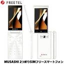 【送料無料】FREETEL FTJ161A-MUSASHI-WH [MUSASHI (ホワイト)]