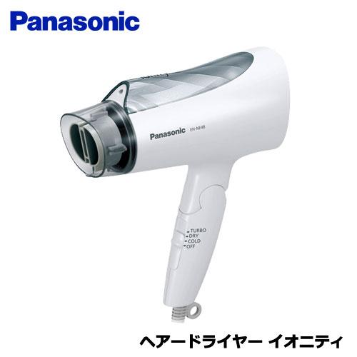 【送料無料】パナソニック ionity(イオニティ) EH-NE48-W [ヘアードライヤーイオニティ(ホワイト)]