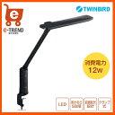 【送料無料】TWINBIRD(ツインバード) LE-H636B [LEDクランプ式デスクライト ブラック]