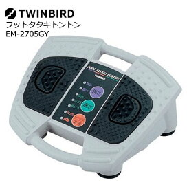 TWINBIRD(ツインバード) EM-2705GY [フットタタキトントン]【プレゼント ギフト】