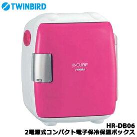 TWINBIRD(ツインバード) HR-DB06P [2電源式コンパクト電子保冷保温ボックス ピンク]