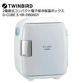 TWINBIRD(ツインバード) HR-DB06GY [2電源式コンパクト電子保冷保温ボックス グレー]