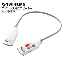 TWINBIRD(ツインバード) AV-J343W [ワイヤレス耳元スピーカー]