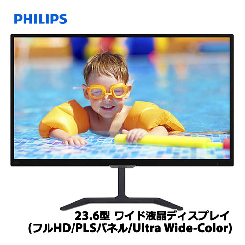 フィリップス 246E7QDSB/11 [23.6型PLSパネル FHD液晶ディスプレイ 5Y保証]