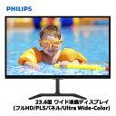 【送料無料】フィリップス 246E7QDSB/11 [23.6型PLSパネル FHD液晶ディスプレイ 5Y保証]