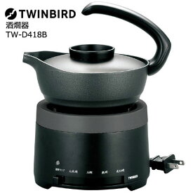 TWINBIRD(ツインバード) TW-D418B [酒燗器] 【熱燗 酒器】