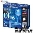 【送料無料】三菱化学メディア VHR21HDSP10 [DVD-R 8.5GB ビデオ録画 DL8倍速 10プリンタブル]