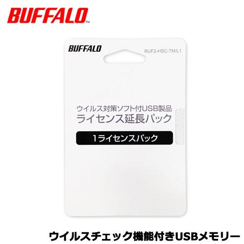 バッファロー RUF2-HSC-TM/L1 [USBメモリー パターンファイル更新ライセンス延長パック 1ライセンス版]