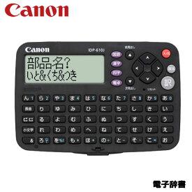 キヤノン IDP-610J [4091B001]