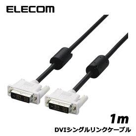 ELECOM(エレコム) CAC-DVSL10BK [DVIシングルリンクケーブル 1.0m/DVI-D24pinオス-DVI-D24pinオス(ブラック)]【ディスプレイケーブル】
