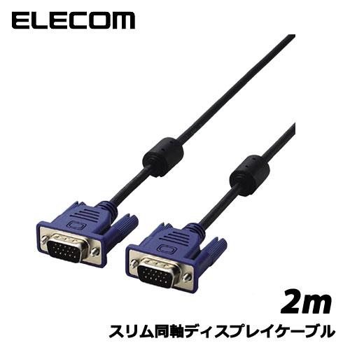 ELECOM(エレコム) CAC-20BK [スリム同軸ディスプレイケーブル 2.0m/D-Sub15pin(ミニ)オス-D-Sub15pin(ミニ)オス]