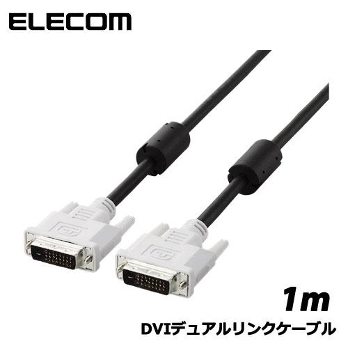 ELECOM(エレコム) CAC-DVDL10BK [DVIデュアルリンクケーブル 1.0m]【ディスプレイケーブル】