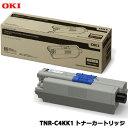 【送料無料】沖データ TNR-C4KK1 [トナーカートリッジ ブラック (MC562/362dn/C531dn/511dn/312dn)]純正品