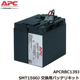 APCRBC139J [SMT1500J 交換用バッテリキット]
