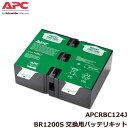 【送料無料】APCRBC124J [RS Pro 1200/RS XL 500交換用バッテリーキット]