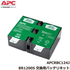 APCRBC124J [RS Pro 1200/RS XL 500交換用バッテリーキット]