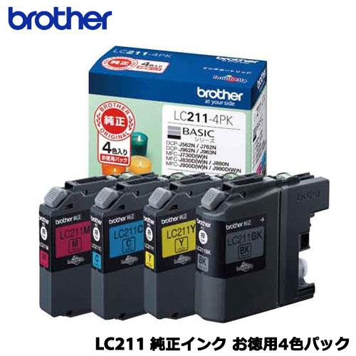 ブラザー LC211-4PK [インクカートリッジ お徳用4色パック]【純正品】